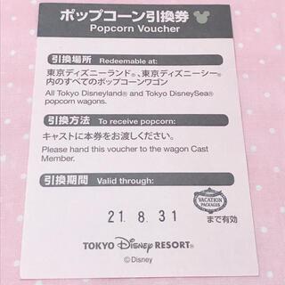 ディズニー(Disney)のディズニーリゾート ポップコーン引換券 1枚(その他)
