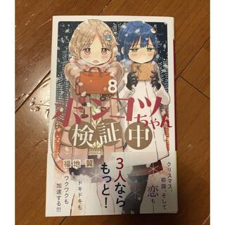 ポンコツちゃん検証中 8(少年漫画)