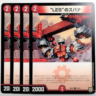 """デュエルマスターズ(デュエルマスターズ)のDMRP05 85/93 """"LES""""のスパナ✕4枚セット(シングルカード)"""
