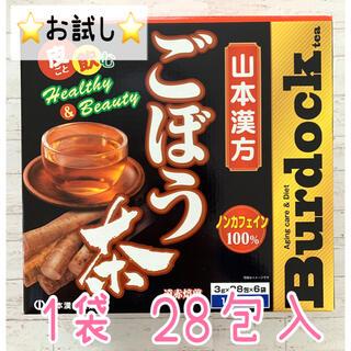 コストコ(コストコ)のお試し⭐コストコ 山本漢方 ごぼう茶 1袋 28包入(健康茶)
