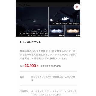 トヨタ(トヨタ)のバラ売り可❤️ VOXY ヴォクシー 80系 後期:純正LEDバルブセット/4灯(車内アクセサリ)