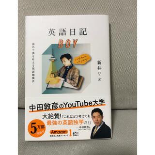 英語日記BOY 海外で夢を叶える英語勉強法(語学/参考書)
