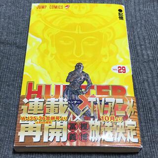 集英社 - HUNTER×HUNTER 29