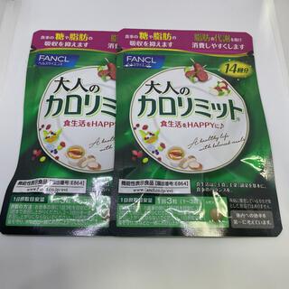 ファンケル(FANCL)のファンケル 大人のカロリミット 14日分 2袋(ダイエット食品)