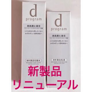 d program - 本体 dプログラム ホワイトニングクリア ローション MB エマルジョンMB
