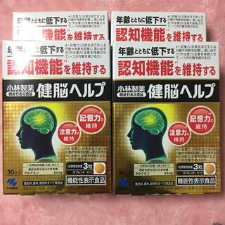 コバヤシセイヤク(小林製薬)の小林製薬☆健脳ヘルプ 30日分 × 4箱(その他)