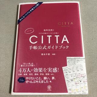 CITTA手帳公式ガイドブック(ビジネス/経済)