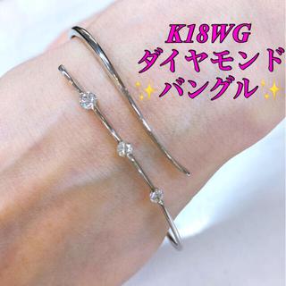 K18WGダイヤモンドブレスレット  K18バングル  K18ブレスレット