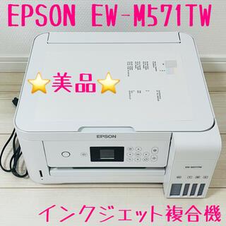 EPSON - 美品19年製 EPSON エプソン EW-M571TW 複合機 プリンタ