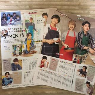 ジャニーズジュニア(ジャニーズJr.)のMyojo 5月号 切り抜き(アート/エンタメ/ホビー)