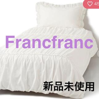 Francfranc - Francfranc 掛け布団カバー ダブル 新品未使用