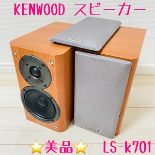 ケンウッド(KENWOOD)の美品 KENWOOD ケンウッド R-k700付属スピーカー LS-K701(スピーカー)