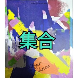 seventeen your choice beside フォトブック 集合
