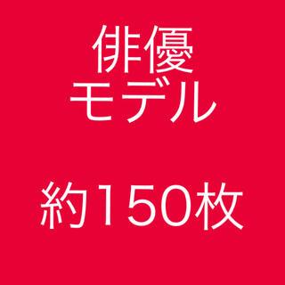 【処分価格】俳優 モデル 雑誌切り抜き 約150枚(切り抜き)