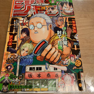 シュウエイシャ(集英社)の週刊少年ジャンプ2021年第28号!最新刊!(漫画雑誌)