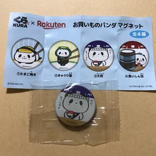 ラクテン(Rakuten)のくら寿司 びっくらポン 楽天パンダ マグネット(キャラクターグッズ)