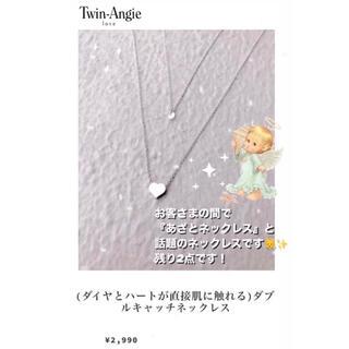 アメリヴィンテージ(Ameri VINTAGE)の(ダイヤとハートが直接肌に触れる) ダブルキャッチネックレス(ネックレス)