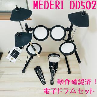MEDELI メデリ 電子ドラム DD502 動作確認済 新品スティック付(電子ドラム)