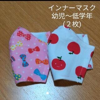 インナーマスク 幼児~ 2枚ー①(外出用品)