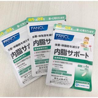 ファンケル(FANCL)のFANCL/内脂ないしサポート 90日分 新品未開封(ダイエット食品)