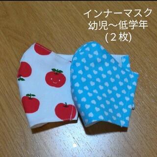 インナーマスク 幼児~ 2枚ー③(外出用品)