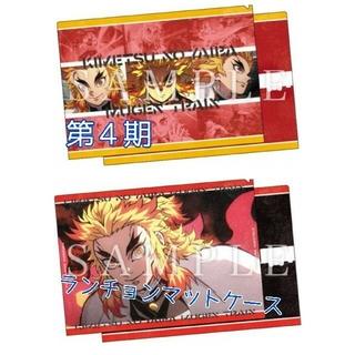 鬼滅の刃 ランチョンマットケース 煉獄 煉獄杏寿郎 劇場版 無限列車 第4期