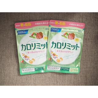 ファンケル(FANCL)のファンケル カロリミット 30回分×2袋(ダイエット食品)