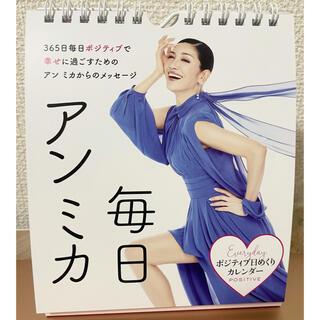 日めくりカレンダー 毎日アンミカ(カレンダー/スケジュール)