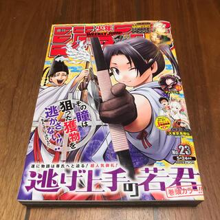 シュウエイシャ(集英社)の週刊少年ジャンプ 2021年 23号(漫画雑誌)