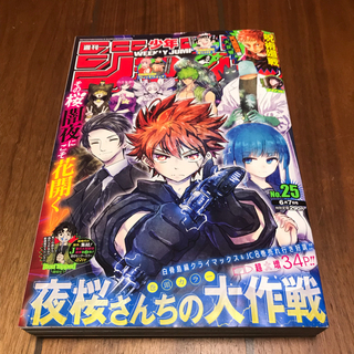 シュウエイシャ(集英社)の週刊少年ジャンプ 2021年 25号(漫画雑誌)
