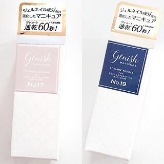 ジーニッシュ セット No.17 No.19 マニキュア genish