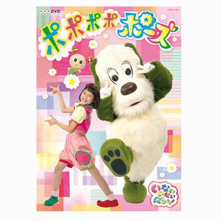 【超美品】NHK DVD いないいないばあっ!ポポポポポーズ キッズ 幼児番組