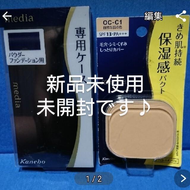 Kanebo(カネボウ)のメディア モイストカバーパクト OC-C1自然な肌色、専用ケース コスメ/美容のベースメイク/化粧品(ファンデーション)の商品写真