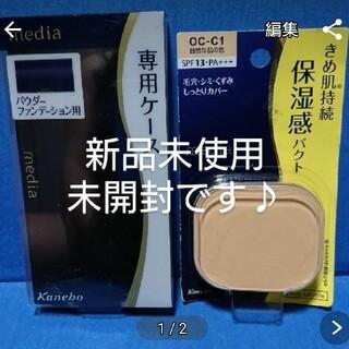 Kanebo - メディア モイストカバーパクト OC-C1自然な肌色、専用ケース