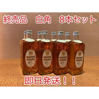 サントリー(サントリー)のサントリー 白角 終売品 700ml 8本セット(ウイスキー)
