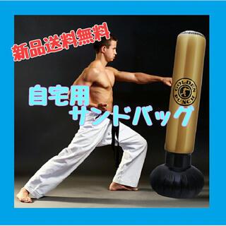 エアサンドバック ボクシング エアポンプ付  子供 大人  筋トレ ダイエット(トレーニング用品)