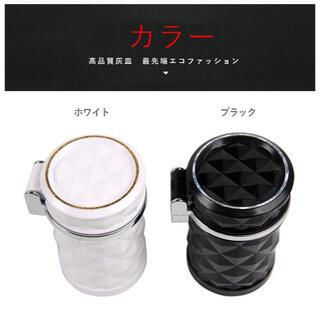 【新品】車用 灰皿 ドリンクホルダー型 ホワイト 白 喫煙 車 アクセサリー