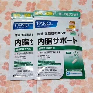 ファンケル(FANCL)のファンケル 内脂サポート 30日分 2袋【新品未開封】(ダイエット食品)