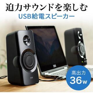 パソコンスピーカー PCスピーカー USB電源 有線 テレビスピーカー(スピーカー)