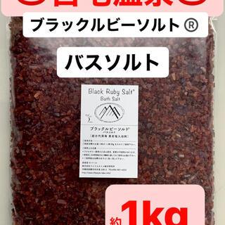 約1kg ブラックルビーソルト®️商標登録商品 ヒマラヤ岩塩 バスソルト 入浴剤(タオル/バス用品)