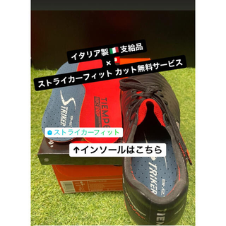 ナイキ(NIKE)のNike tiempo7 FG 26.0cm イタリア製支給品(シューズ)