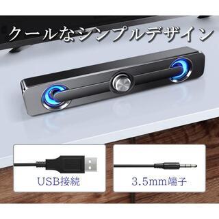 デスクトップ USB型有線LEDスピーカー 立体オーディオ(スピーカー)