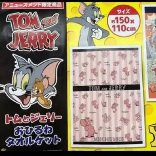 トムとジェリー おひるね タオルケット