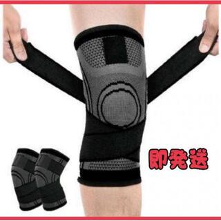 膝サポーターサポーター加圧式 膝固定関節靭帯サポーター2枚セット商品(トレーニング用品)