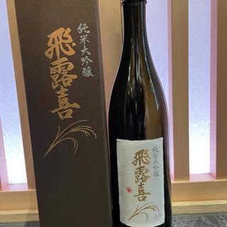 飛露喜 純米吟醸 空瓶(その他)