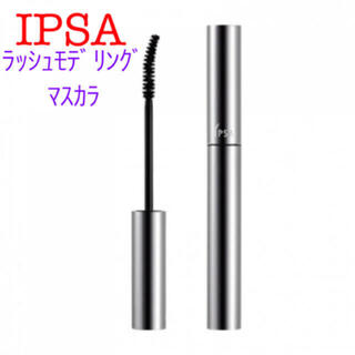 IPSA - IPSA イプサ  ラッシュモデリング マスカラ