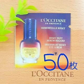 L'OCCITANE - ロクシタンサンプル/IMオーバーナイトRアイセラム/目もと用美容液50枚