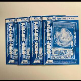 ユウギオウ(遊戯王)の【送料無料】アストラル・クリボー 遊戯王 Vジャンプ 4枚(カード)