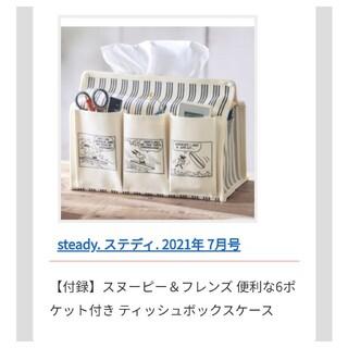 スヌーピー(SNOOPY)の【付録のみ】 steady スヌーピー ティッシュボックスケース(ティッシュボックス)