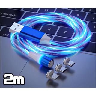 3in1 充電ケーブル3A  ブルーに光るイルミネーション 2m